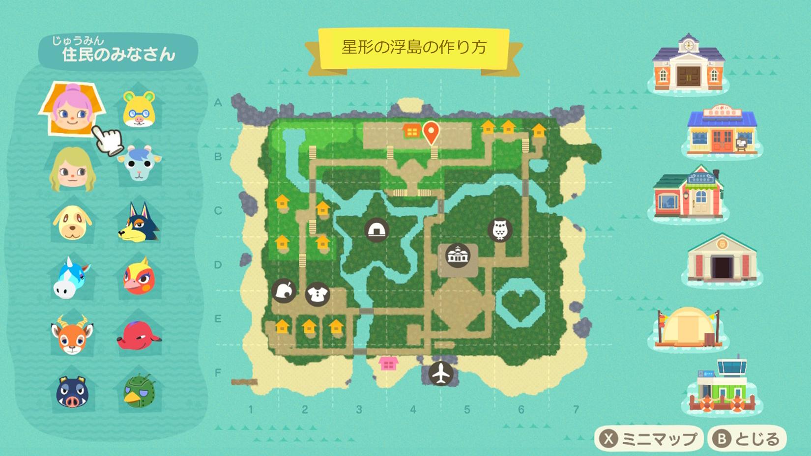 可愛い島の作り方 あつ森